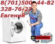 РЕМОНТ стиральных машин в Алматы и пригород 87015004482 и 3287627