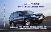 автозапчасти Toyota Land Cruiser Prado  авторазбор