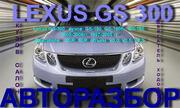 Авторазбор LEXUS GS 300 350 450h б/у оригинал