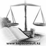 Юридические услуги в Астане для граждан и организаций
