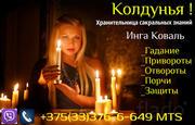 Экстрасенс медиум ДЕЛАЮ ВСЕ +375333766649 viber