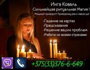 Viber+375333766649 ЭКСТРАСЕНС МАГ звоните пишите