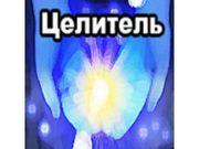 ❇️Духовная Ясновидящая, Сильнейшая магия, Потомственная Целительница