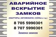 Аварийное вскрытие замков в Алматы