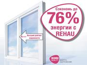 Купить окна,  двери,  витражи Rehau  не дорого в Алматы